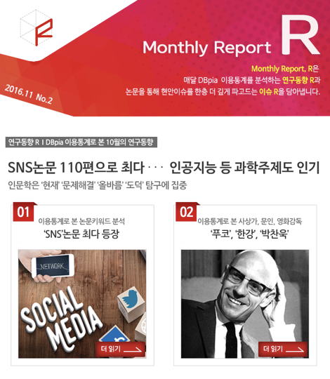 dbpia-monthly-report_cover-001