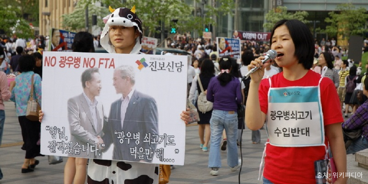 출처: https://commons.wikimedia.org/wiki/File:080503_ROK_Protest_Against_US_Beef_Agreement_02.jpg